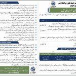KP CTS Police Jobs CTSP Application Test Syllabus