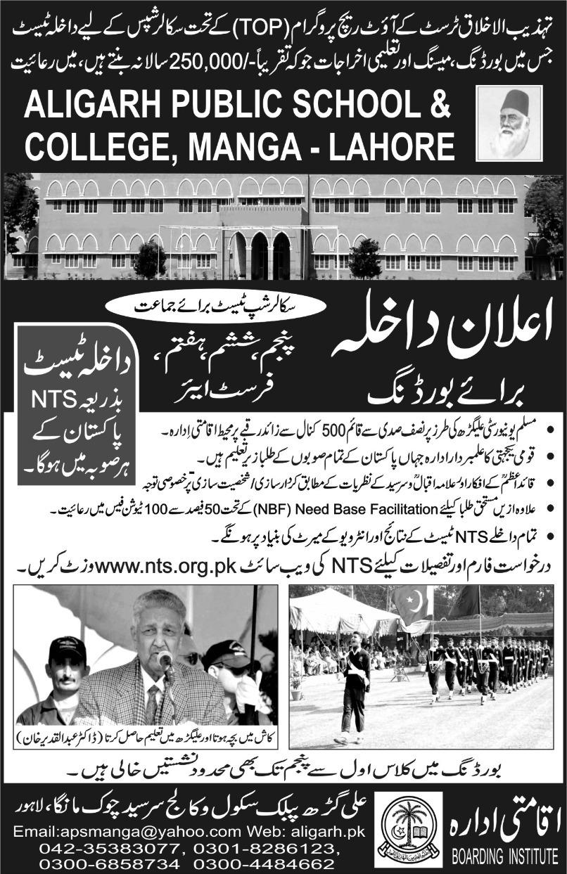 Aligarh Public School & College Manga Lahore NTS Test Result