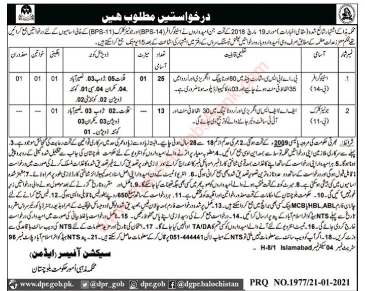 Department of Religious Affairs Balochistan NTS Test Result Answer Key 07th March