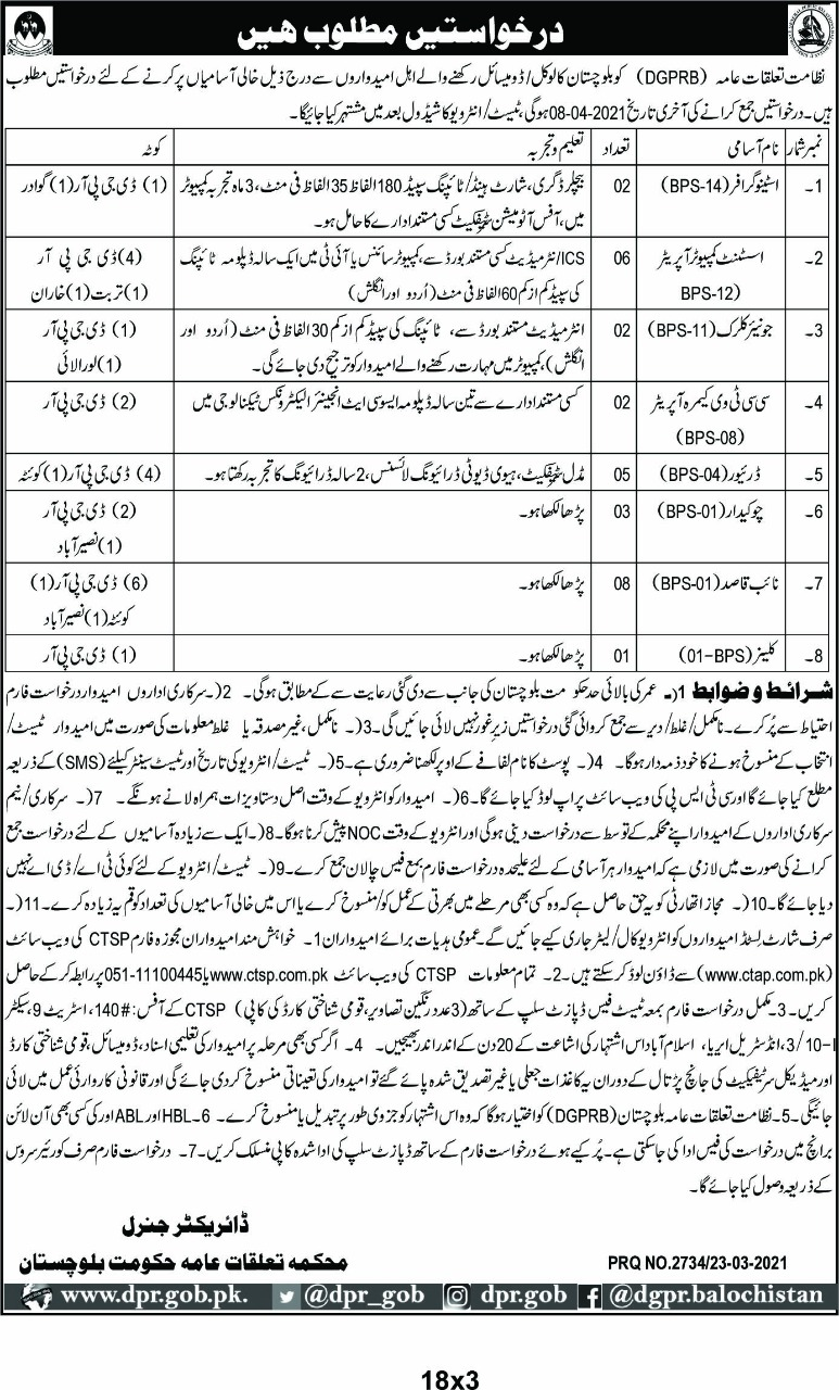 Directorate of Public Relation DPR Baluchistan CTS Jobs Application Form